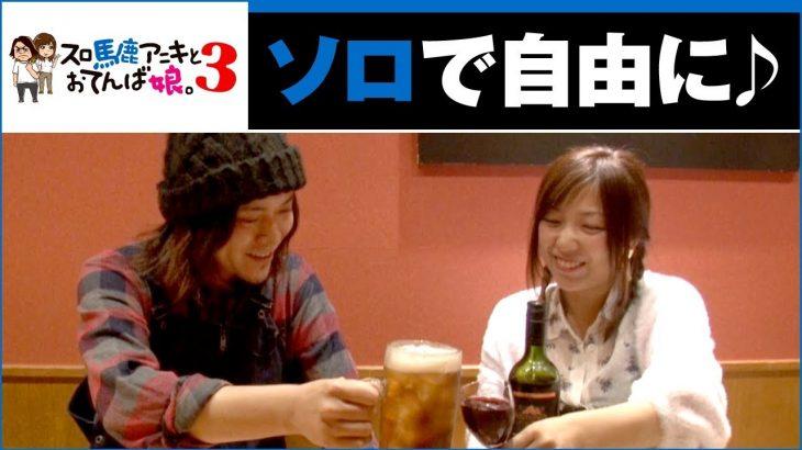 スロ馬鹿アニキとおてんば娘。3 第61話 (1/2)【バジ絆】[ジャンバリ.TV][パチスロ]