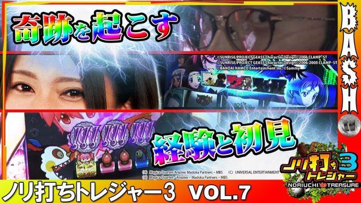 ノリ打ちトレジャー3 vol.7【まどか☆マギカ2 / ギアスC.C.】[BASHtv][パチスロ]