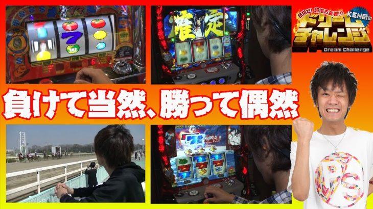 ドリームチャレンジ #5【押忍!番長3 / リノ】[必勝本WEB-TV][パチスロ][スロット]