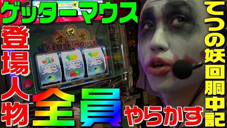 妖回胴中記#68【ゲッターマウス】[1GAME TV][パチスロ]