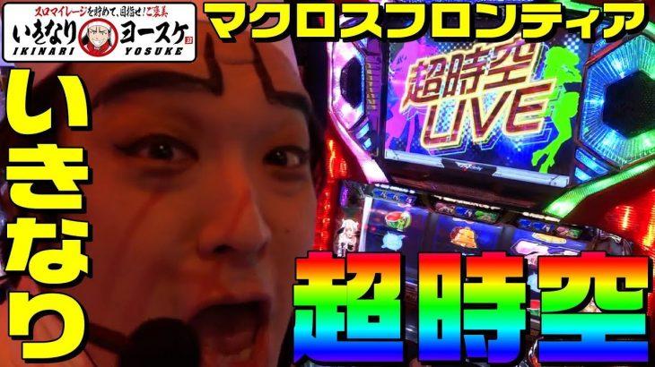 いきなりヨースケ#7【マクロスフロンティア はじまりの歌、銀河に響け!】[1GAME TV][パチスロ]