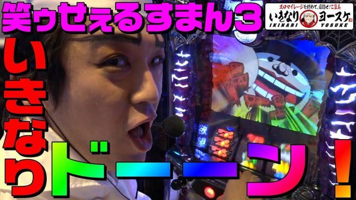 いきなりヨースケ#8【パチスロ 笑ゥせぇるすまん3~笑撃のドーン~】[1GAME TV][パチスロ]