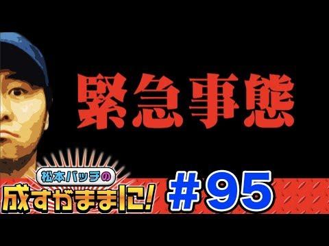 成すがままに! #95【沖ドキ!】[DMMぱちタウン][パチスロ]