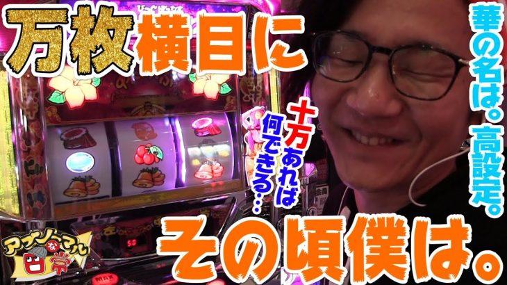 アブノーマルな日常 #97【沖ドキ!】[優等生台TV][パチスロ]