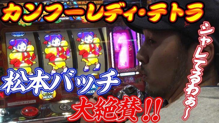 スロさんぽ 第99歩【凱旋- / エウレカAO / カンフーレディ】[スロマガ][パチスロ]