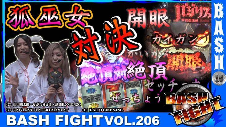 BASH FIGHT vol.206【バジリスク / 番長3】[BASHtv][パチスロ][スロット]