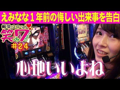 解決!スロット笑み7chan☆s #24【バジリスク~甲賀忍法帖~絆】[V-PRESS][パチスロ]