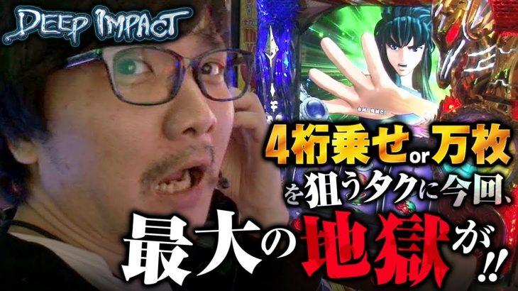 DEEP IMPACT 第13話(1/2) 【聖闘士星矢 海皇覚醒】[ジャンバリ.TV][パチスロ][スロット]
