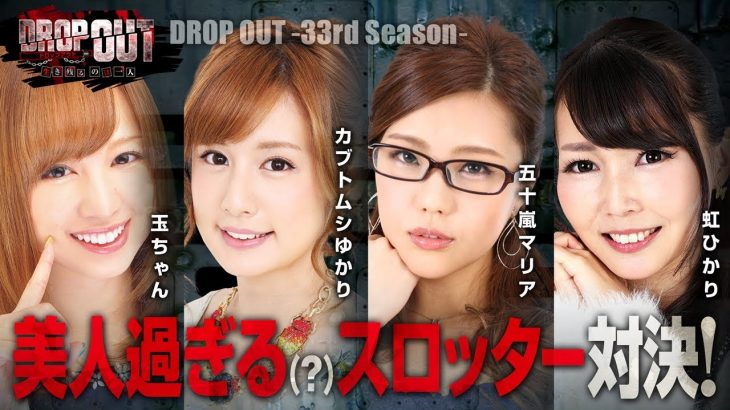 DROP OUT -33rd Season- 第1話(1/4)【押忍!番長3】[ジャンバリ.TV][パチスロ][スロット]
