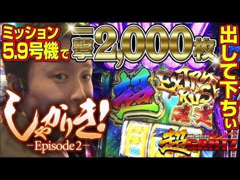 しゃかりき!-Episode2-第2戦目【超GANTZ】[ジャンバリ.TV][パチスロ][スロット]