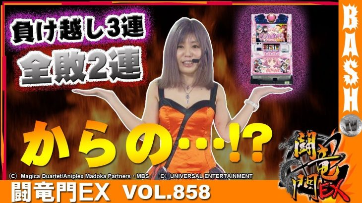 闘竜門EX vol.858【魔法少女まどか☆マギカ2】[BASHtv][パチスロ][スロット]