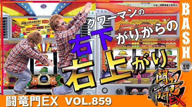 闘竜門EX vol.859【ジャグラー】[BASHtv][パチスロ][スロット]