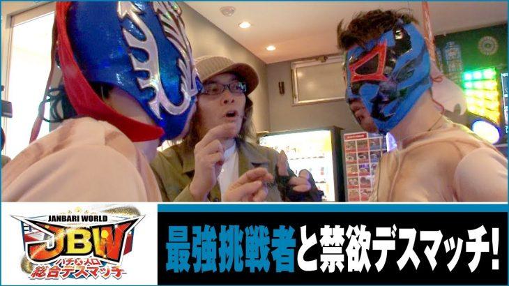 JBW パチ×スロ総合デスマッチ 第71話(1/4)【SLOT魔法少女まどか☆マギカ】[ジャンバリ.TV]
