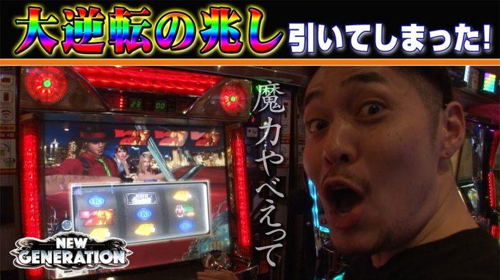 NEW GENERATION 第52話 (3/4)【ハードボイルド】[ジャンバリ.TV][パチスロ]