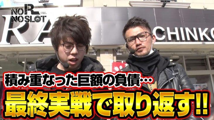 NO R NO SLOT LAST GIG(前半)【凱旋 / ハーデス】[ジャンバリ.TV][パチスロ]