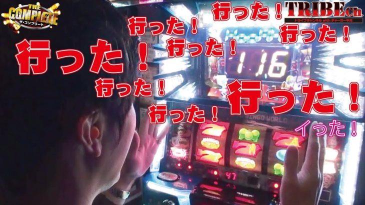 THE COMPLETE Vol.64~諸ゲン~ 後編【スーパービンゴネオ】[TRIBEch][パチスロ]
