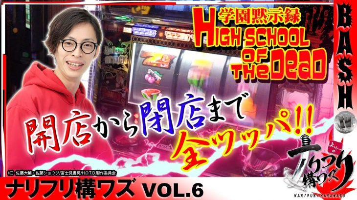 ナリフリ構ワズ vol.6【H.O.T.D】[BASHtv][パチスロ][スロット]