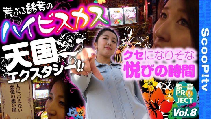 鈴音プロジェクト vol.8【沖ドキ!】[ScooP!tv][パチスロ]