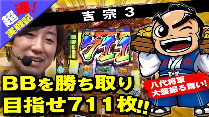 「吉宗3」/超速NEW MACHINE実戦記(パチマガスロマガ/パチスロ/新台)
