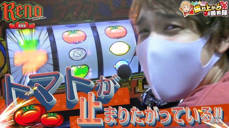 【リノ】やっぱ、リノは超オモロイ!!【いそまるの成り上がり回胴録#510】[パチスロ][スロット]