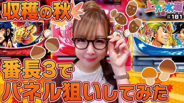 上カラ水瀬#181(1/2)【押忍!番長3】