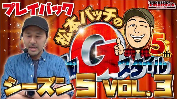 ★プレイバック★【松本バッチの回胴Gスタイル5th Vol.3】スロット