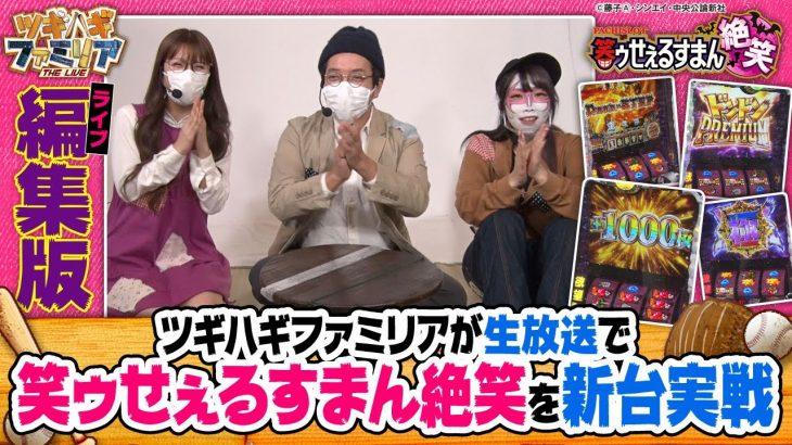 ツギハギファミリア THE LIVE ダイジェスト版【S笑ゥせぇるすまん 絶笑】